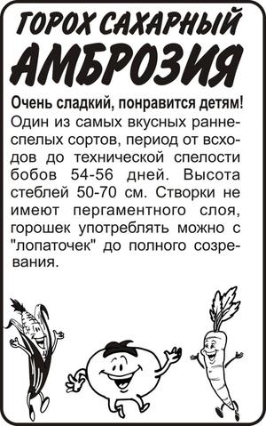 Горох Амброзия/Сем Алт/бп 10 гр.