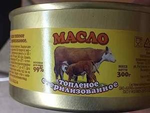 Масло Топленое ж/б 300 гр. СРОК ОКТЯБРЬ РЕЗЕРВ