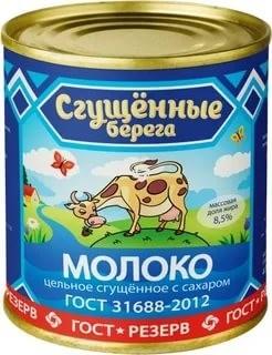 «Молоко сгущенное» 8,5 %, «Сгущенные Берега»  400 гр. СРОК 29.09 РЕЗЕРВ