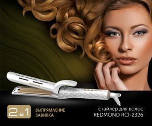 RCI-2326, Стайлер для волос REDMOND