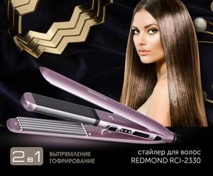 RCI-2330, Стайлер для волос REDMOND, розовый