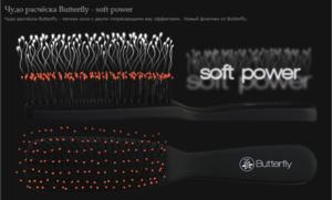 Чудо расчёска Butterfly - soft power