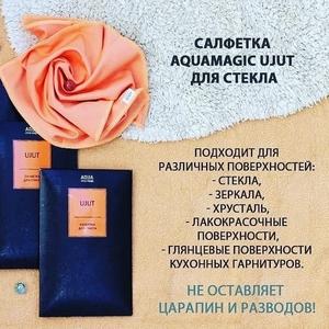 #02253 Салфетка Aquamagic UJIT для стекла