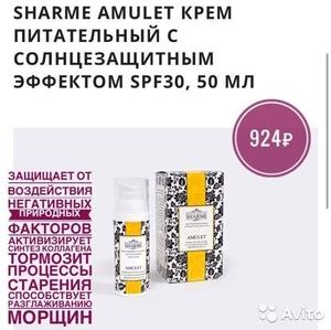 Крем питательный с сонцезащитным эффектом SPF 30 AMULET 50мл