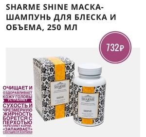 Маска шампунь для блеска и объема  SHINE  250 мл