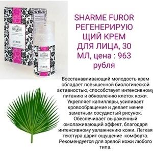 Регенирирующий крем для лица FUROR 30мл