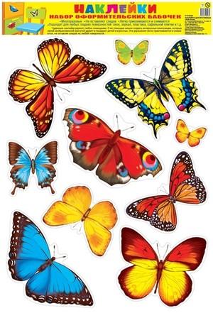 Н-13240 Наклейки А3. Набор оформительских бабочек