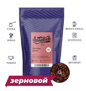 Кофе Вьетнам Далат 150 гр
