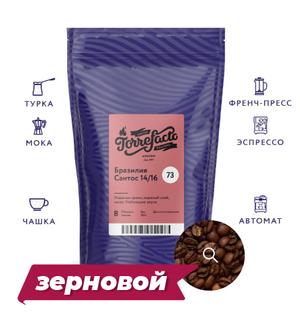 Кофе Бразилия САНТОС 14/16 1кг в наличии!