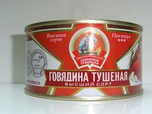 ***Говядина Калининград РосРезерв Премиум 325 гр