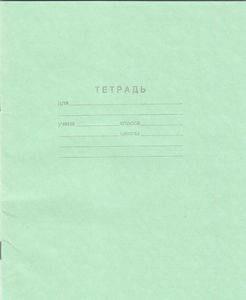 Тетрадь  18л КЛЕТКА С61/5 Архангельский ЦБК {Россия}