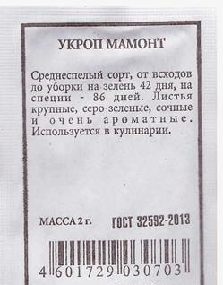 Укроп Мамонт (Код: 80301 )