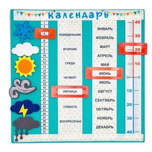 Развивающее пособие Календарь из фетра