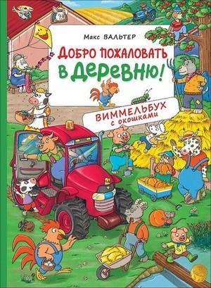 КнижкаКартинка Вальтер М. Добро пожаловать в деревню! (виммельбух с окошками), (Росмэн/Росмэн-Пресс, 2019), К, c.14