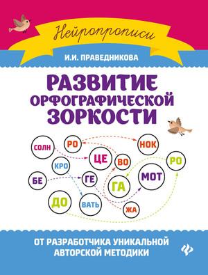 Развитие орфографической зоркости дп