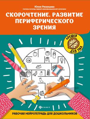 Скорочтение.Развитие периферического зрения:рабочая нейротетрадь для дошкольников