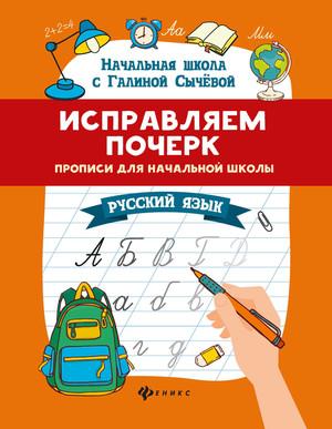 Исправляем почерк:прописи для нач.школы:рус.язык дп