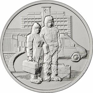 25 рублей 2020 Россия, Медицинские работники (COVID-19), медики, ММД