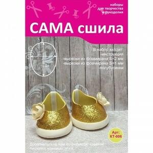 Набор для создания кукольных туфелек КТ-006