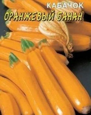 Кабачок Банан оранжевый