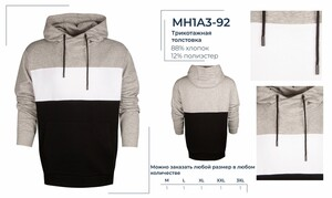 MH1A3-92 Толстовка мужская BROSTEM, шт