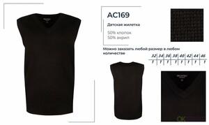 AC169 BLACK Жилет для мальчиков BROSTEM