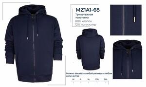 MZ1A1-68 Толстовка мужская BROSTEM, шт