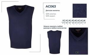 AC063 DARK BLUE Жилет для мальчиков BROSTEM, шт