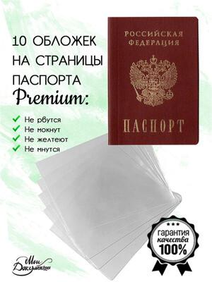 Чехлы для листов паспорта, прозрачные, 10 шт.