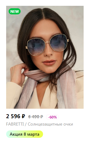 Женские солнцезащитные очки FABRETTI F21192872b-42