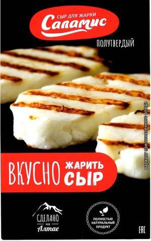 Сыр Саламис 260гр