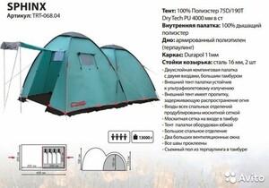 Палатка TRAMP Sphinxt 4 TRT-88