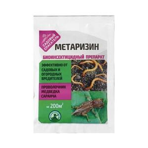 Метаризин , 25 г