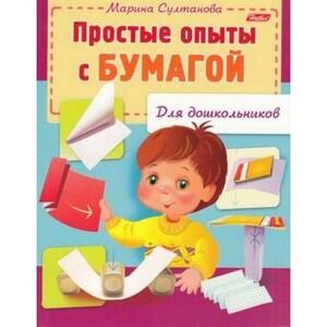 (арт. 13-582541) КнижкаДляДошкольников Султанова М.Н. Простые опыты с бумагой (А5) 12571, (Хатбер-пресс, 2020), Обл, c.16