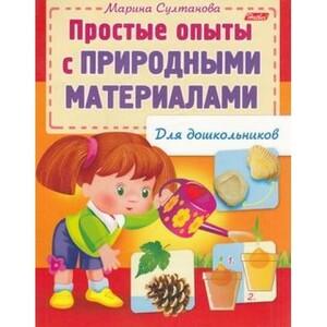 (арт. 13-582543) КнижкаДляДошкольников Султанова М.Н. Простые опыты с природными материалами (А5) 12570, (Хатбер-пресс, 2020), Обл, c.16