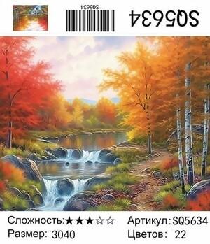РЗ SQ5634, 30х40 см