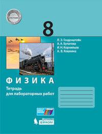Генденштейн Физика. 8 класс. Тетрадь для лабораторных работ  (Бином) ISBN: Д781214