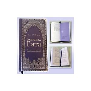 Книга  Бхагавад Гита,  Свами Б. Р. Шридхар
