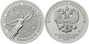 25 рублей 2021 60-летие первого полета человека в космос (простая)