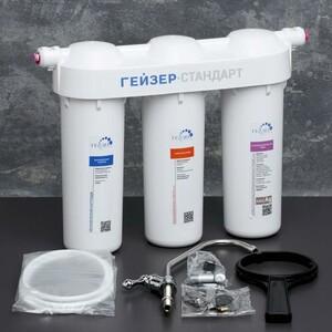 Система для фильтрации воды «Гейзер. Стандарт» для жёсткой воды