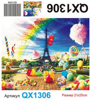 АЧ QX1306, 21х25 см