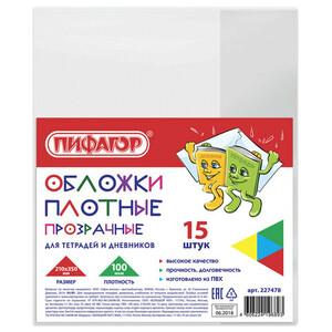 Обложки ПВХ для тетради и дневника ПИФАГОР, комплект 15 шт., прозрачные, плотные, 100 мкм, 210х350 мм, 227478