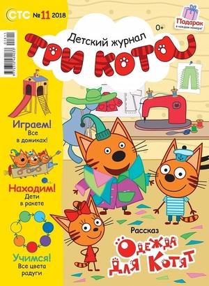 Три кота.Детский журнал