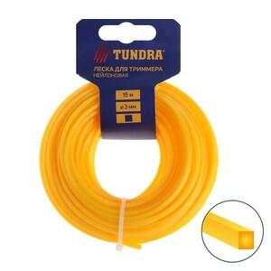 Леска для триммера TUNDRA, сечение квадрат, d=3 мм, 15 м, нейлон