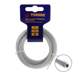 Леска для триммера TUNDRA, сечение круг, метал. сердечник, армированная, d=3 мм, 5 м