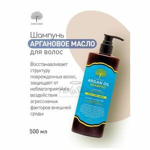 Char Char Шампунь для волос АРГАНОВОЕ МАСЛО Argan Oil Shampoo, 500 мл