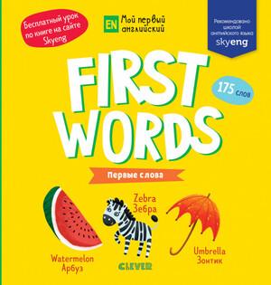 Уткина Ольга: Мой первый английский. First words. Первые слова ISBN: 978-5-00115-685-7 уценка