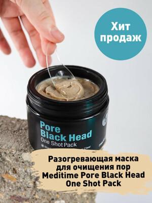 Маска разогревающая для глубокого очищения пор Meditime Pore black head one shot pack, 100г