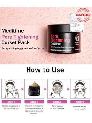 Маска для сужения пор - Meditime Pore tightening corset pack, 100г