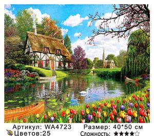WA4723 Картины 40х50 WA
